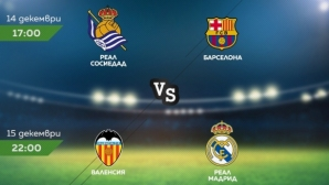 Barca and Real Madrid warm up with stiff rivals ahead of El Clasico on A1 sports channels